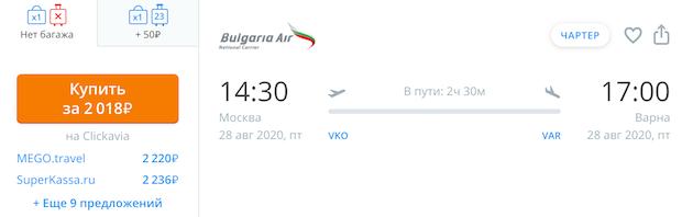 Москва - Варна