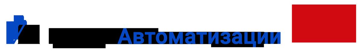 Центр  Автоматизации