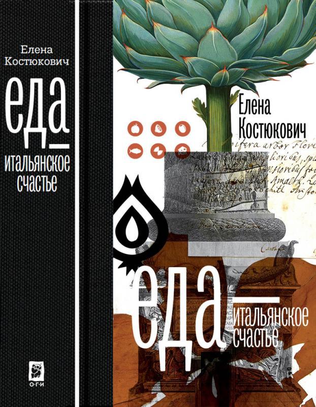 Купить книгу Еда — итальянское счастье Е. Костюкович