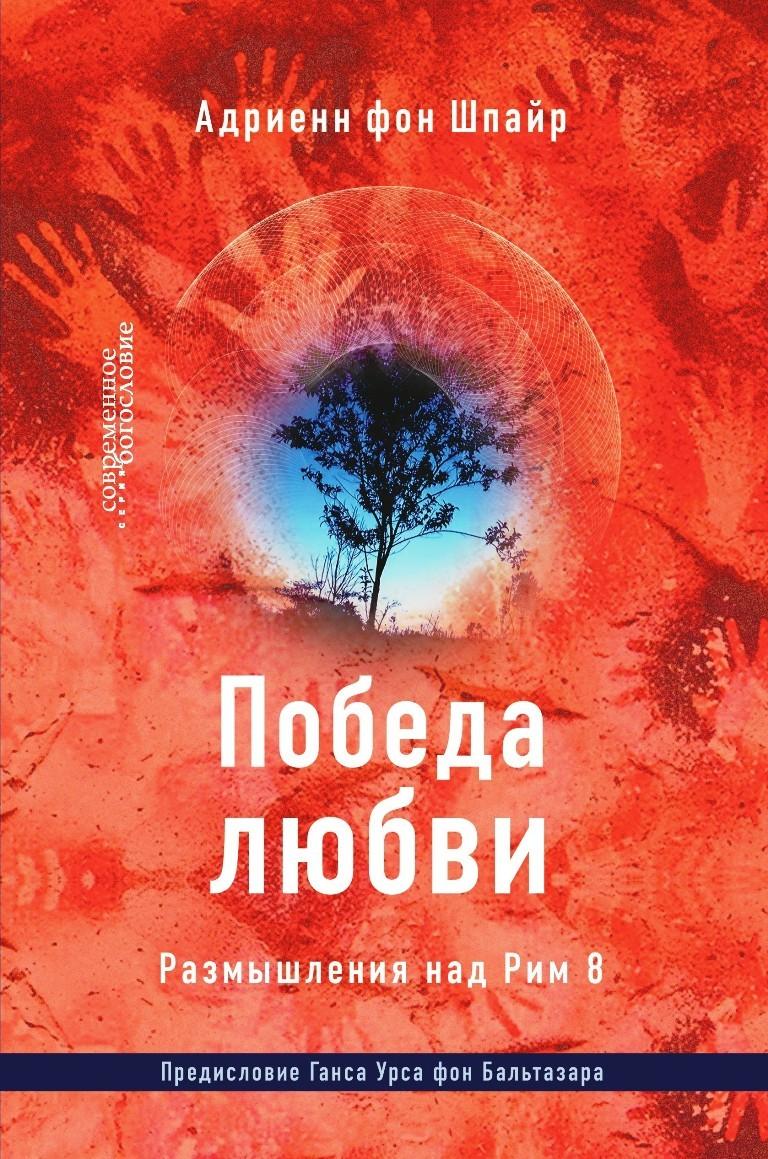 Адриенн фон Шпайр «Победа любви. Размышления над Рим 8»