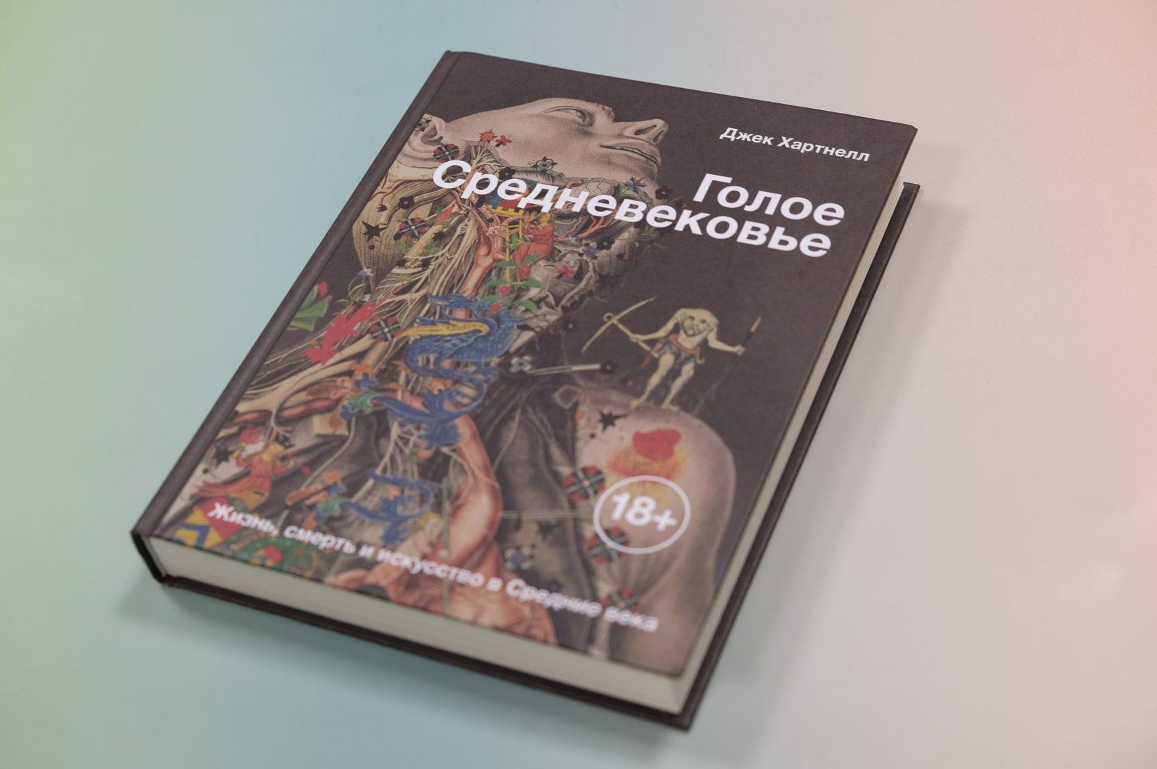 Джек Хартнелл «Голое Средневековье. Жизнь, смерть и искусство в Средние века»