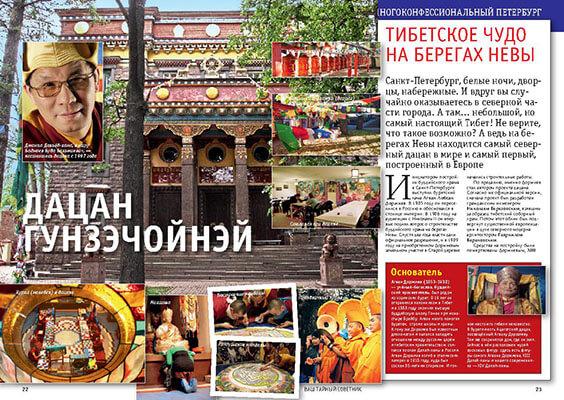 Дацан Санкт-Петербурга. История