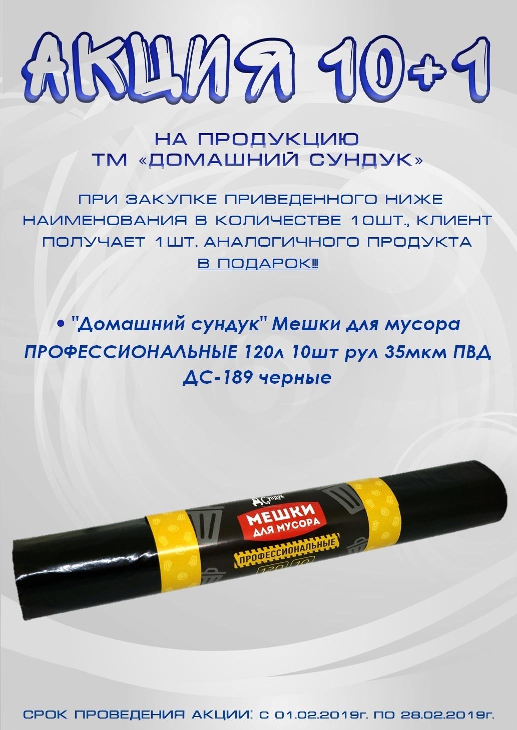 Мешки для мусора профессиональные 120л ТМ Домашний Сундук