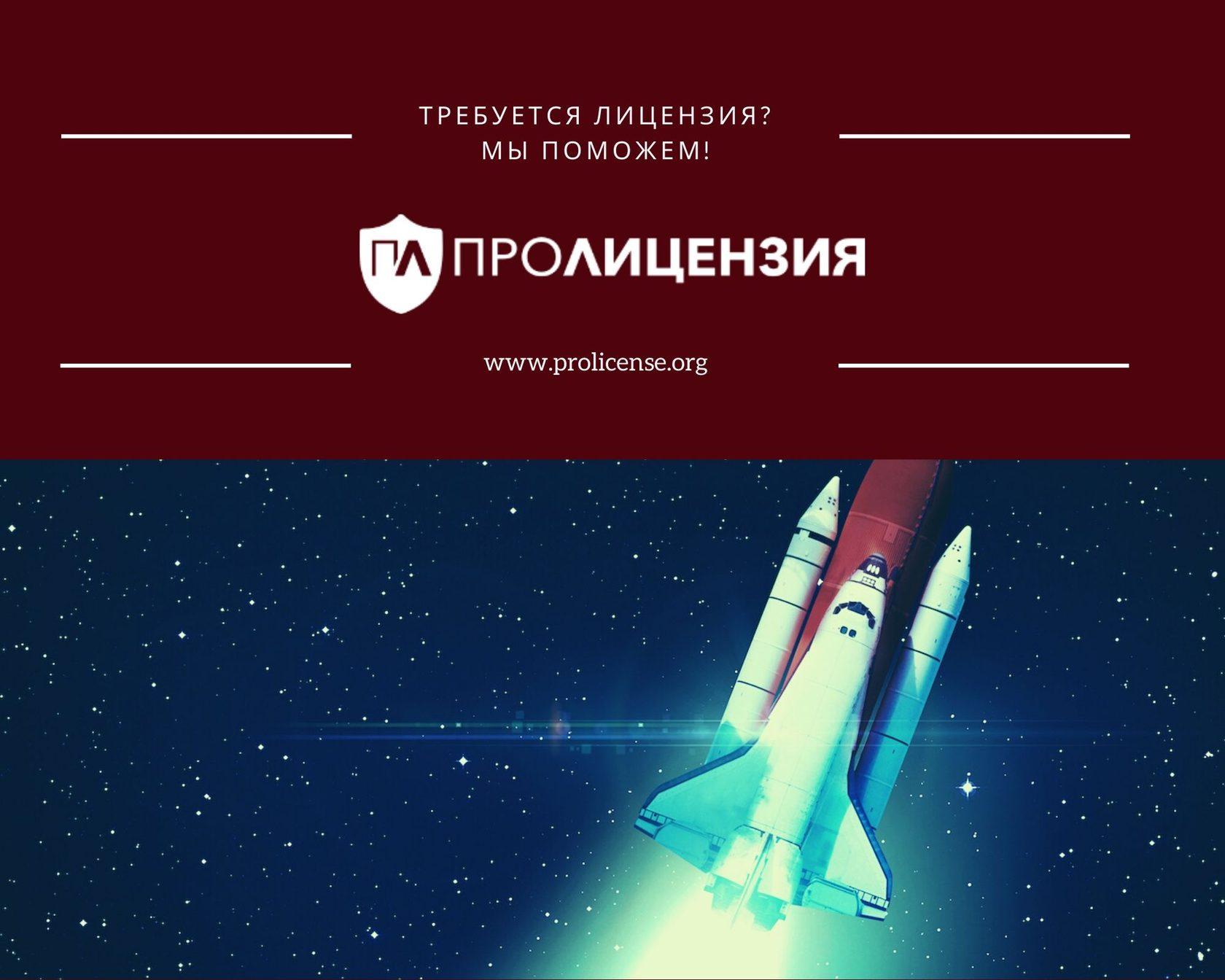 космическая лицензия роскомоса