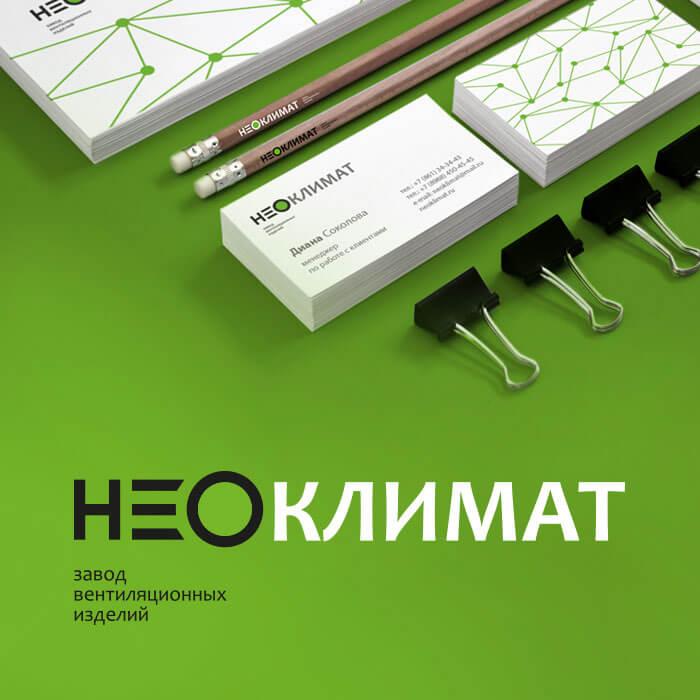 Создание логотипа и разработка фирменного стиля завода вентиляционных изделий Неоклимат
