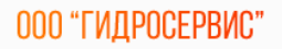 """ООО""""ГИДРОСЕРВИС"""""""