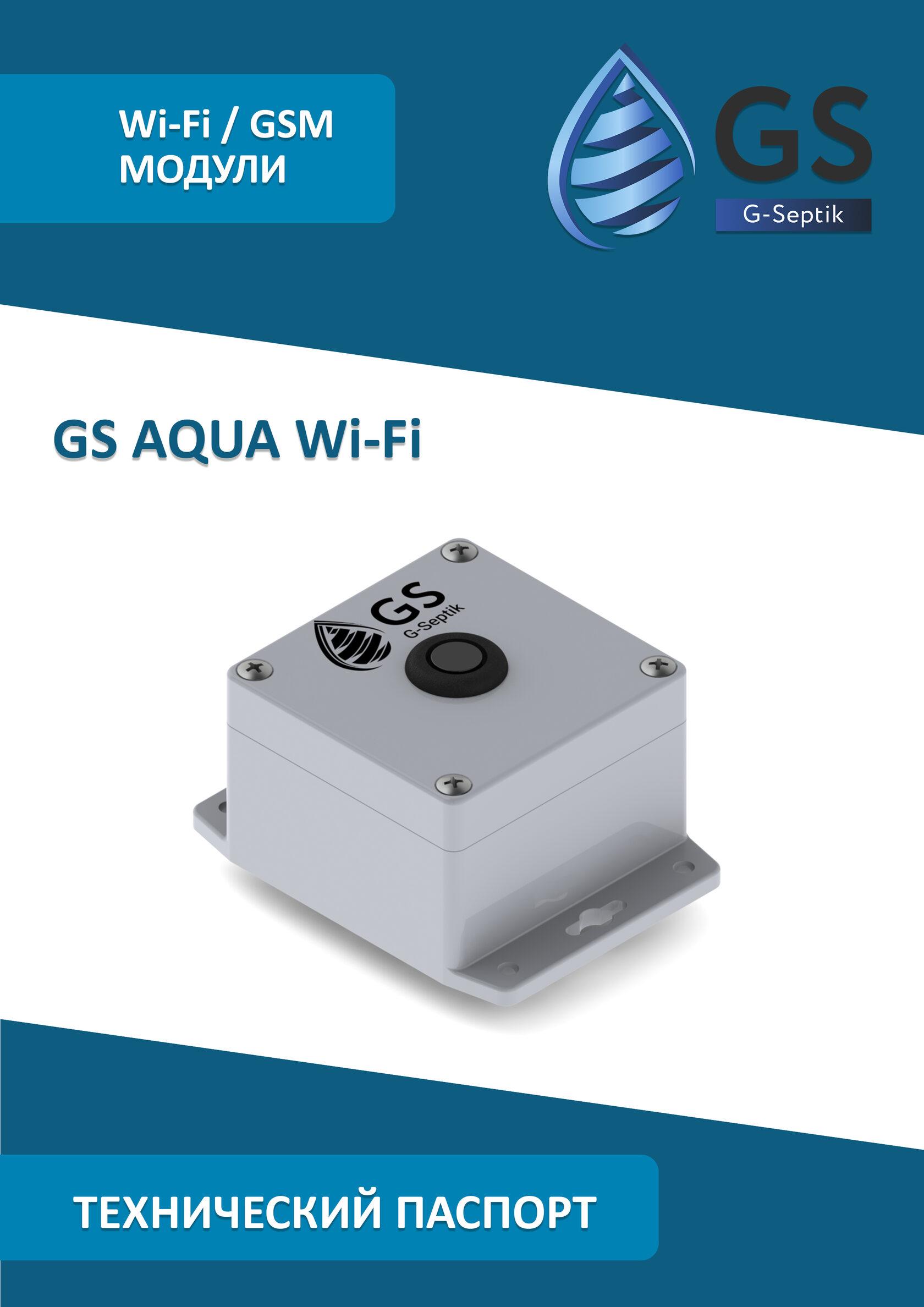 Технический паспорт GS BiO-S Wi-Fi
