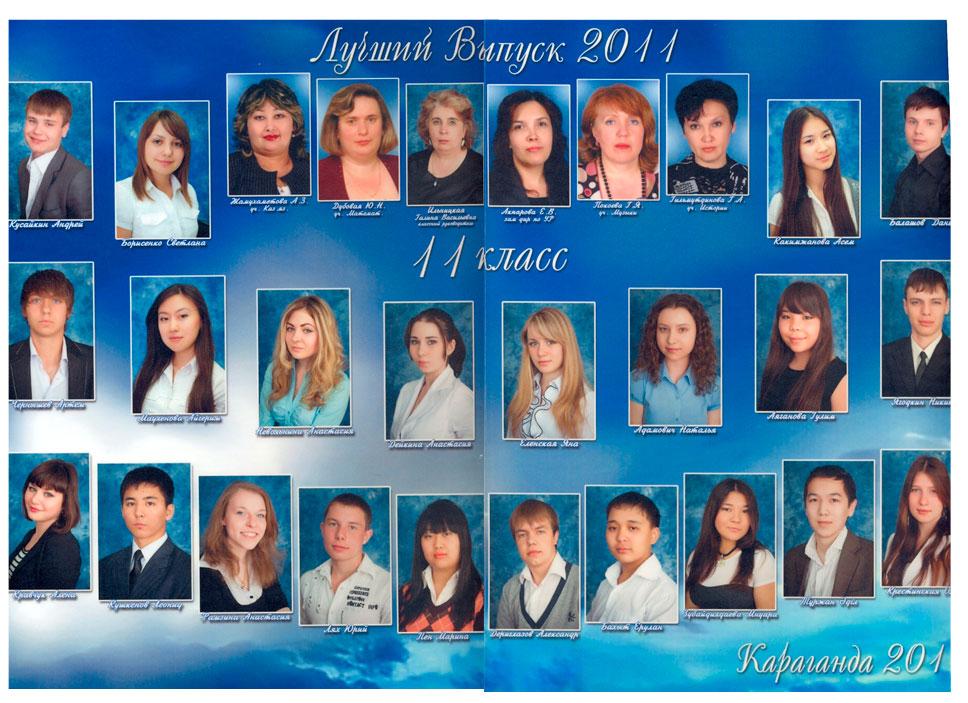 11 КЛАСС.  2011 г.  Кл. рук. Ильницкая Г.В.