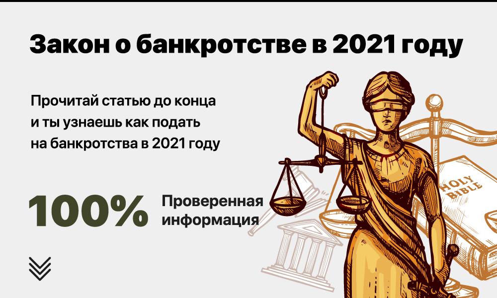Закон о банкротстве 2021