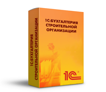 Коробка 1С бухгалтерия строительной организации