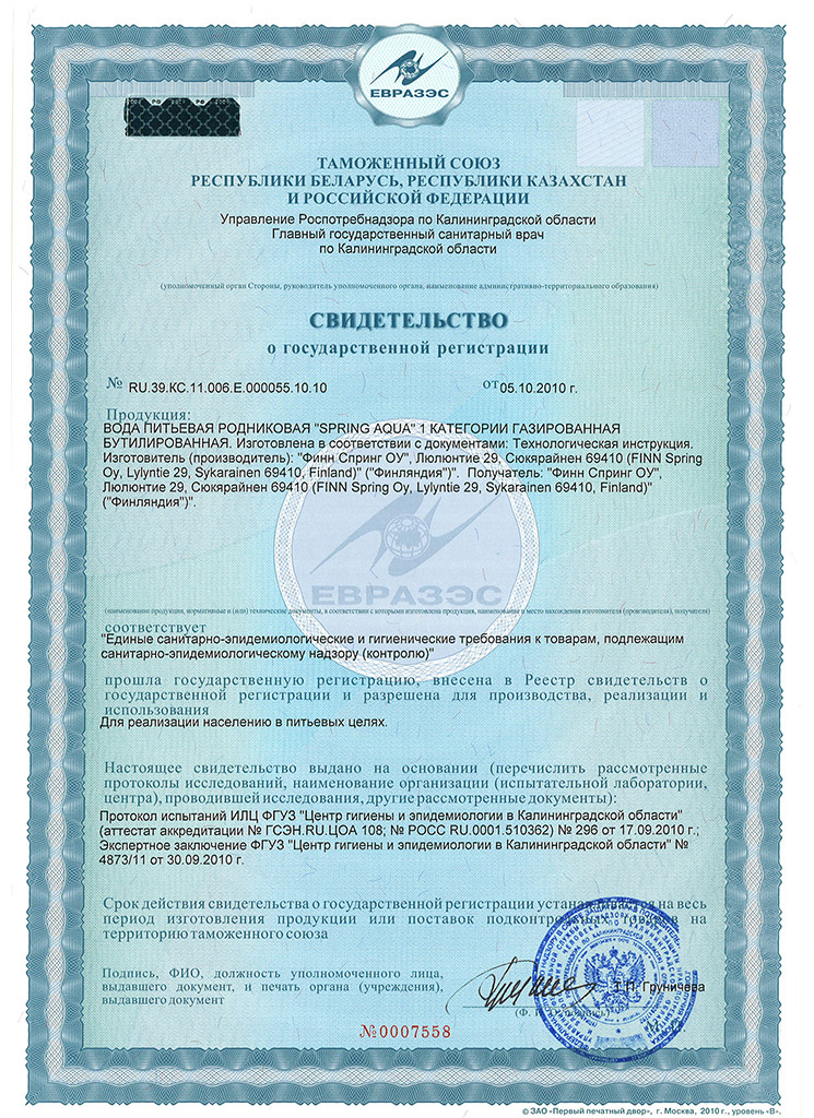 Оригинальные сертификаты на продукцию Bonne
