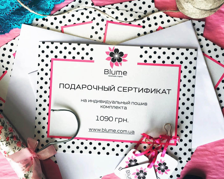 Подарочный сертификат на нижнее белье – Blume Lingerie 2b8d63075a4