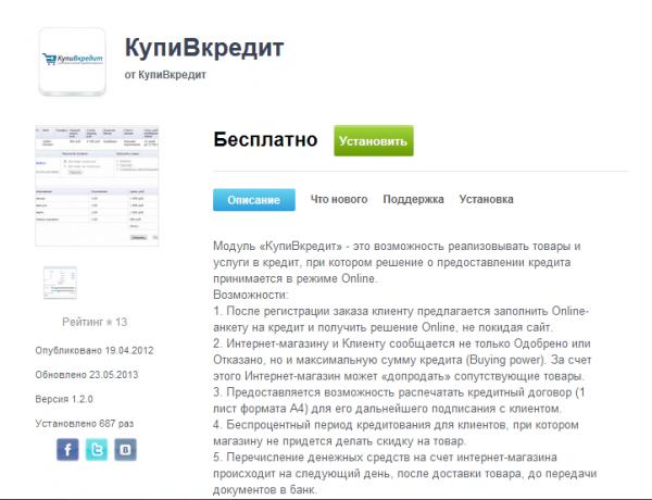 Анкета на кредит в банке русский стандарт
