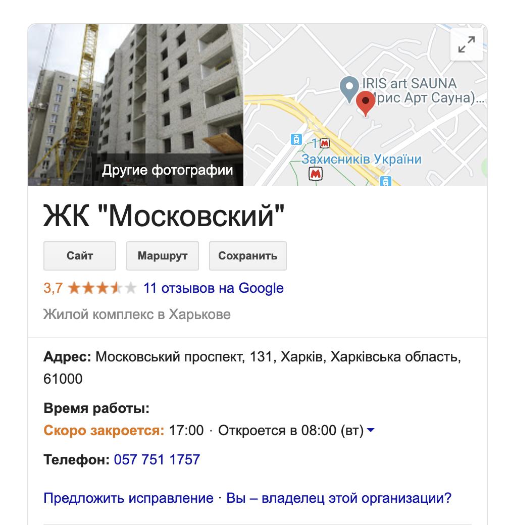 Отзывы ЖК Московский