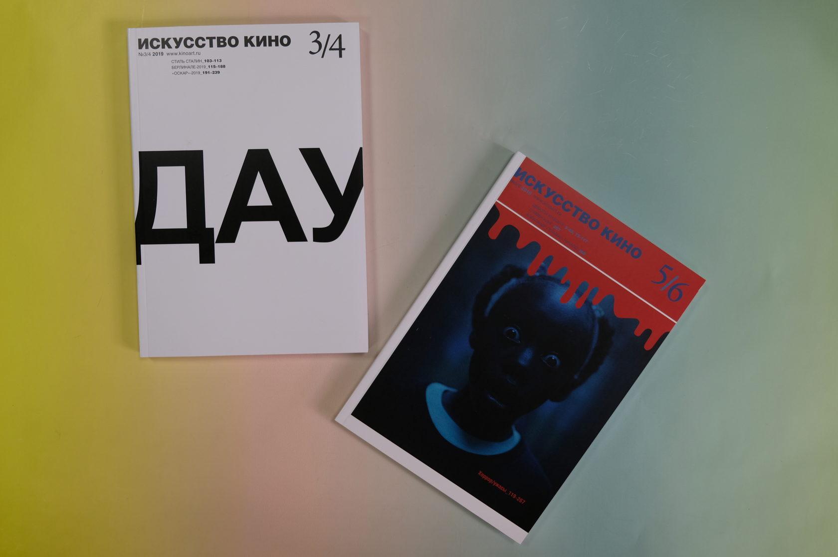 Журнал «Искусство кино»: про «Дау» и Кинотавр-2019