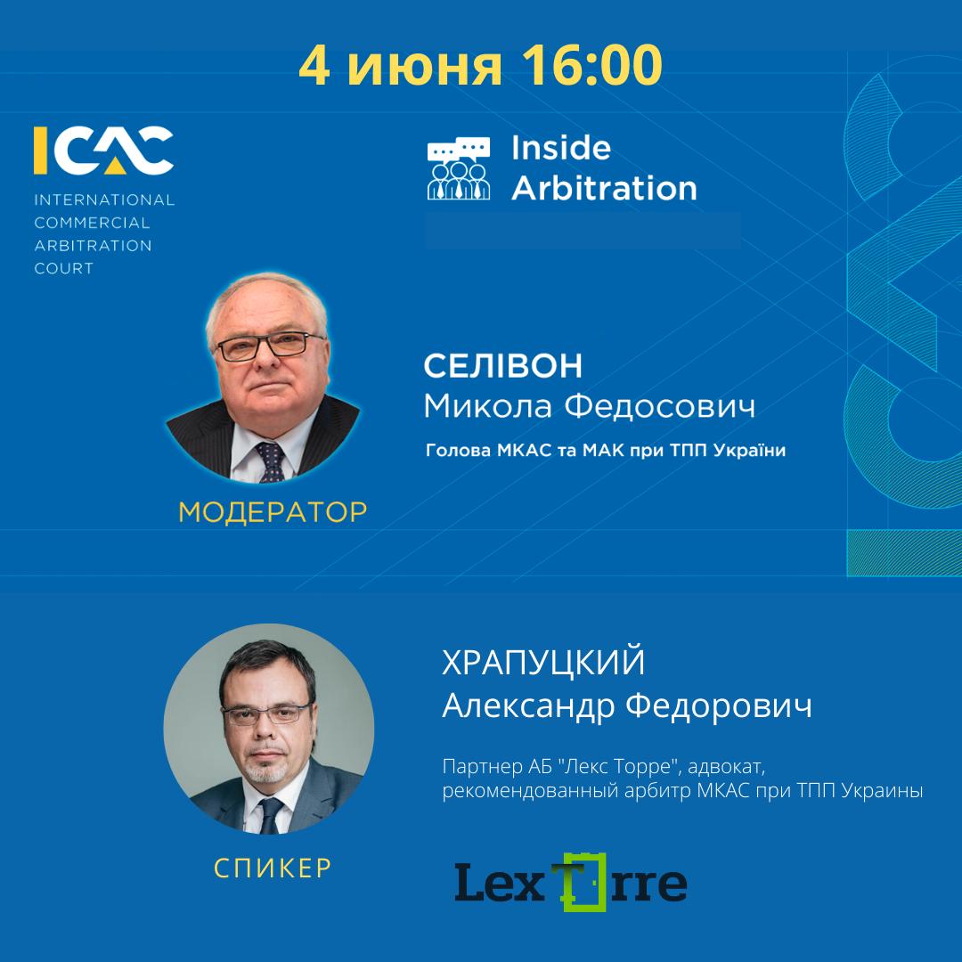Первый выпуск Inside Arbitration состоялся 4 июня 2020 года с участием Александра Храпуцкого. Он был посвящен развитию арбитража в Восточной Европе и работе во время пандемии COVID-19.