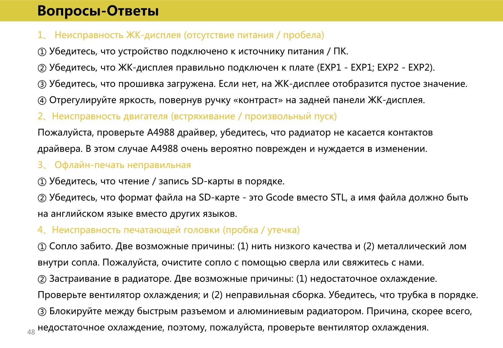 Инструкция Anycubic Kossel на русском языке