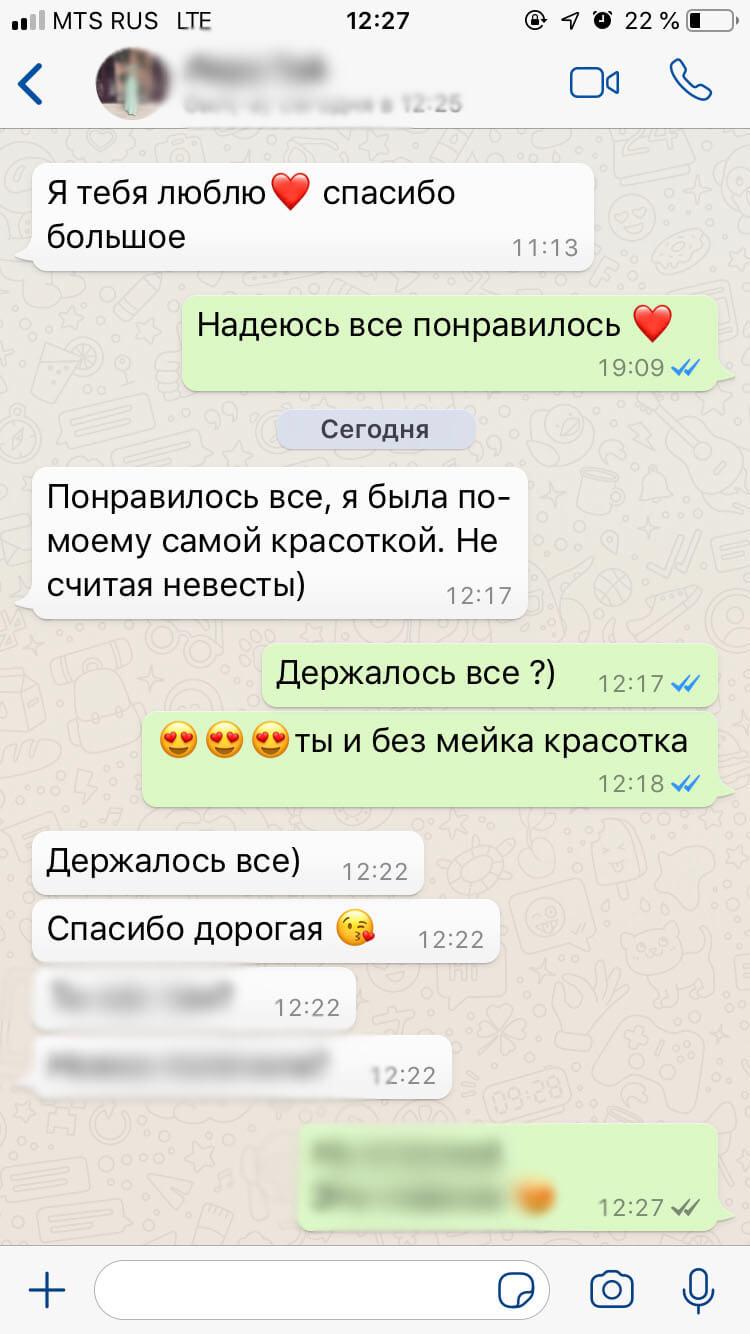 Отзыв о работе свадебного стилиста Анастасии Кротовой в Москве