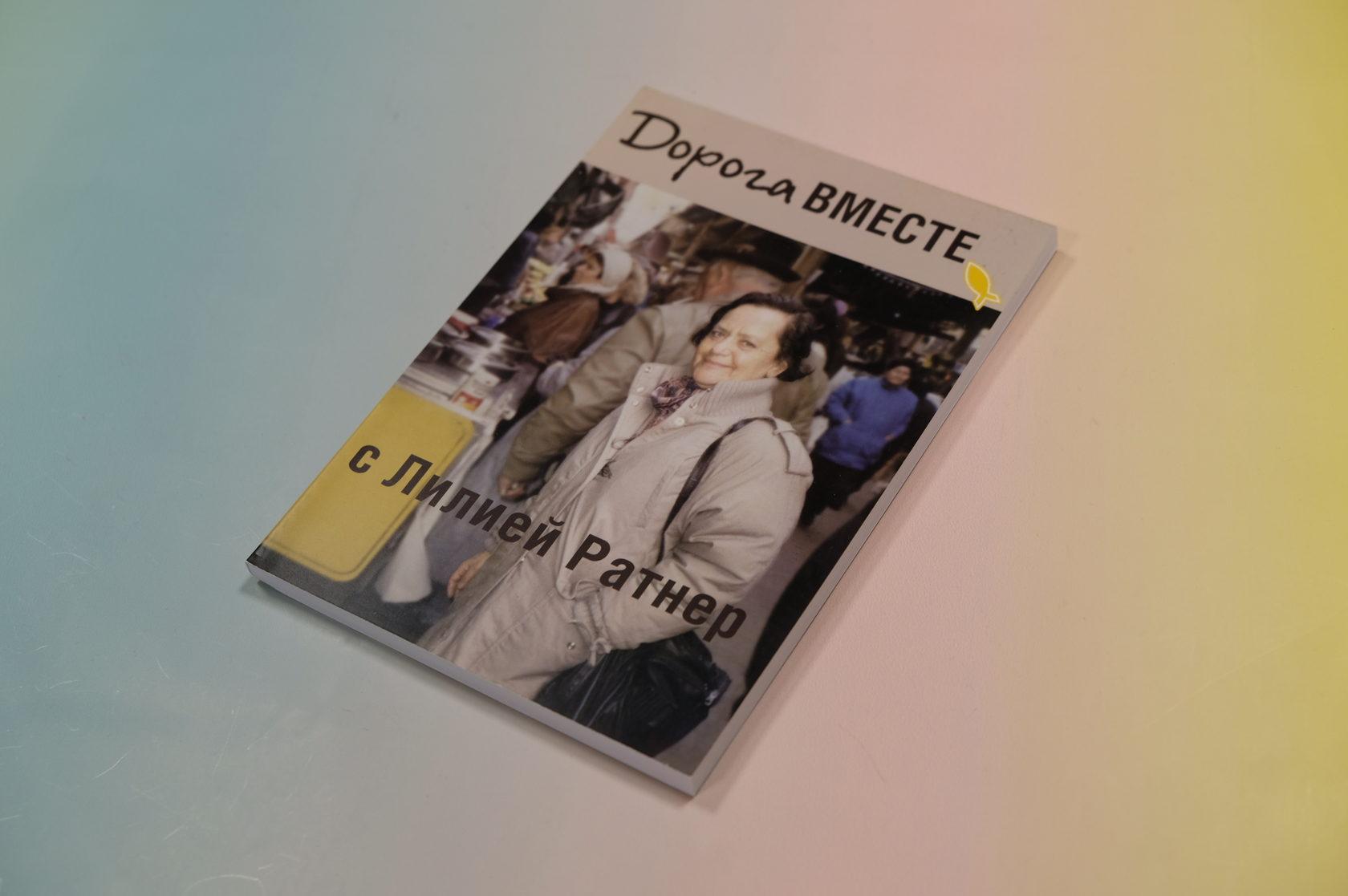 «Дорога вместе с Лилией Ратнер»