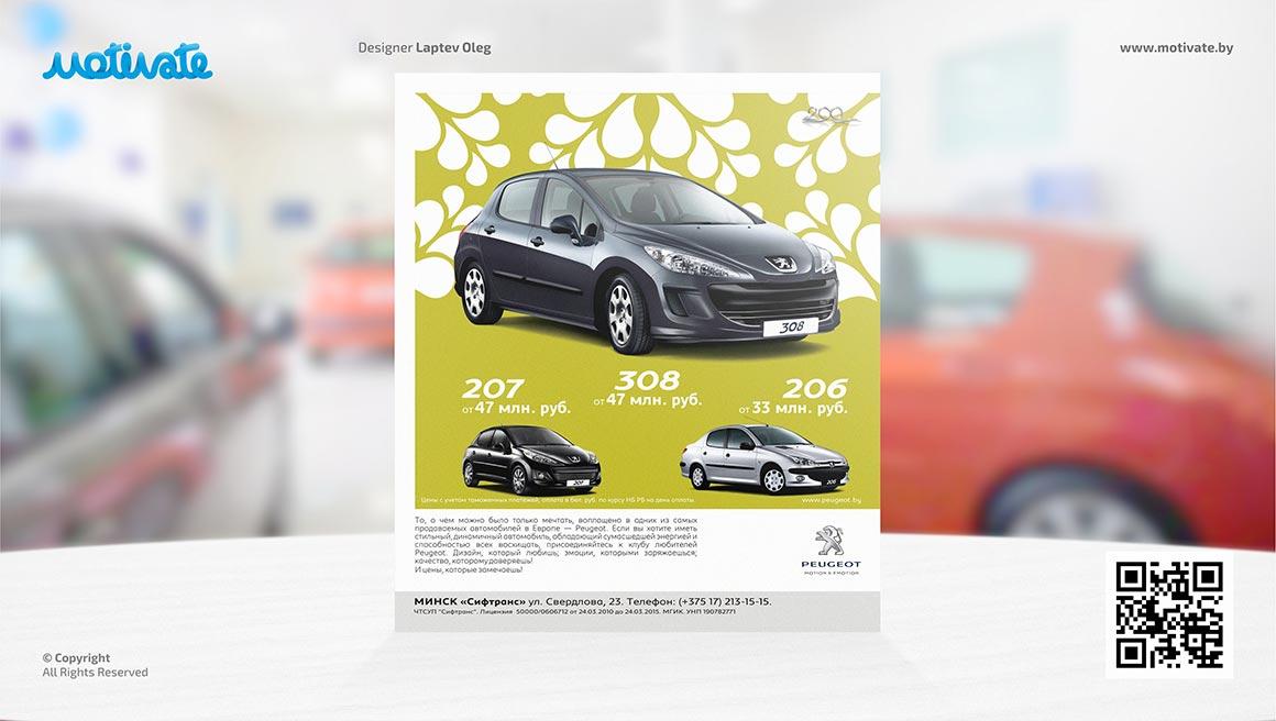 Дизайн макетов «Peugeot»