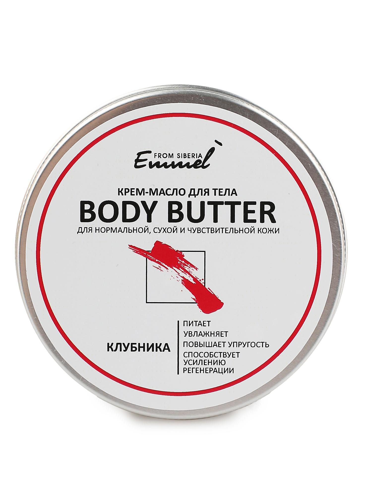 Body butter клубника