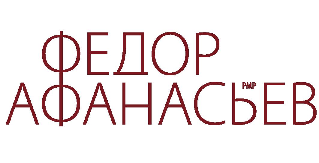 Федор Афанасьев