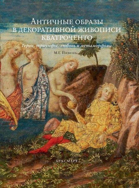 Античные образы в декоративной живописи кватроченто