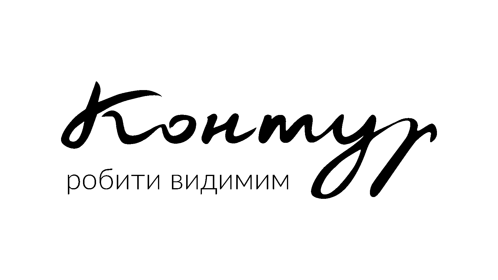 Контур