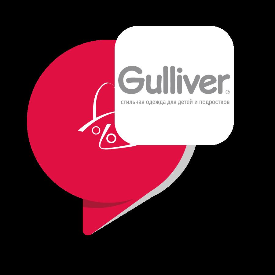 Gulliver wear