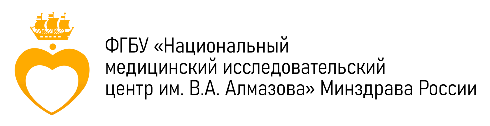 ФГБУ «Национальный медицинский исследовательский центр им. В.А. Алмазова» Минздрава России