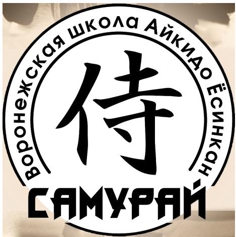 Школа Айкидо Самурай