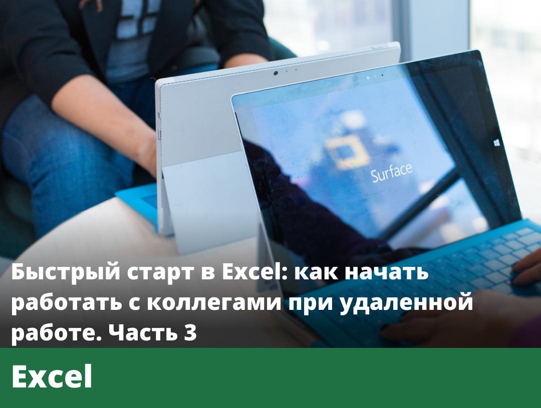 Вакансия работа в excel удаленно работа удаленный переводчик в беларуси