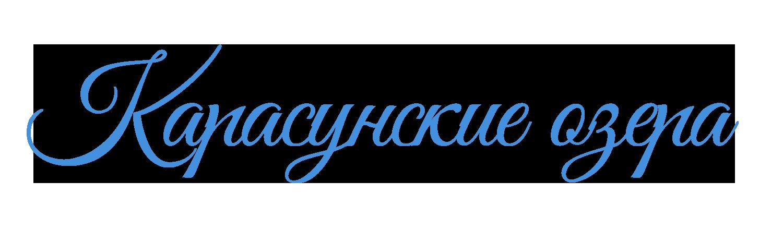 ЖК Карасунские озёра