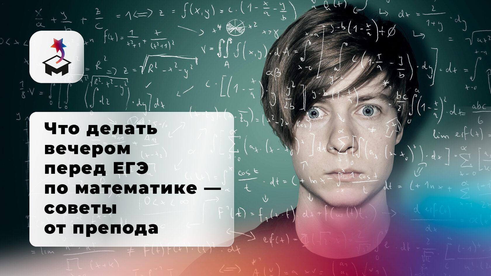 Юноша и математические формулы