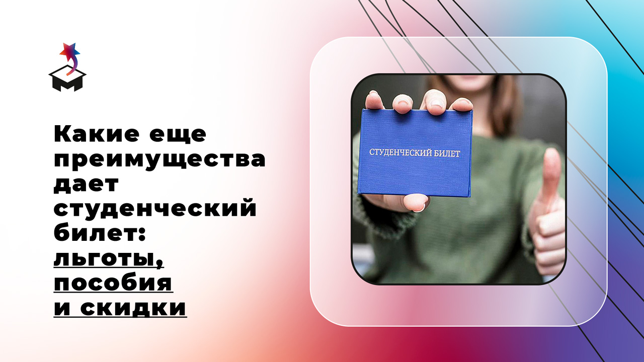 Девушка держит студенческий билет