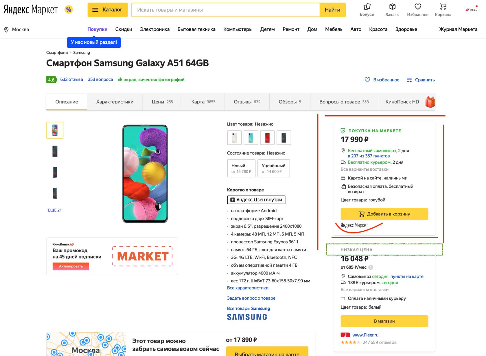 Все отношение Яндекс.маркета к селлерам в одной картинке