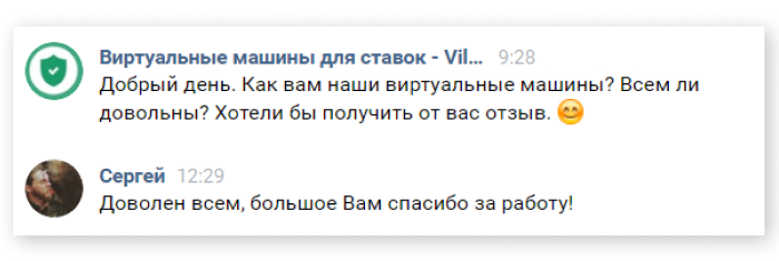 Отзывы наших пользователей. Vilki VPS
