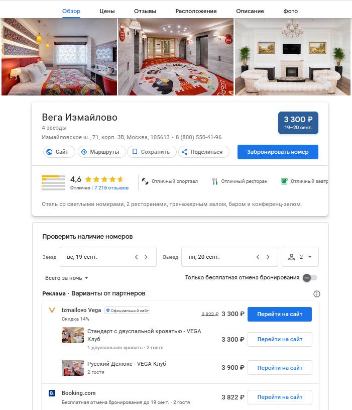 Советы по маркетингу отеля: размещайте отель в метапоисковиках