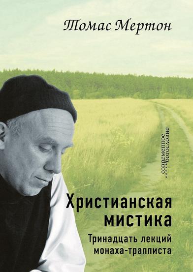 Томас Мертон «Христианская мистика. Тринадцать лекций монаха-трапписта»