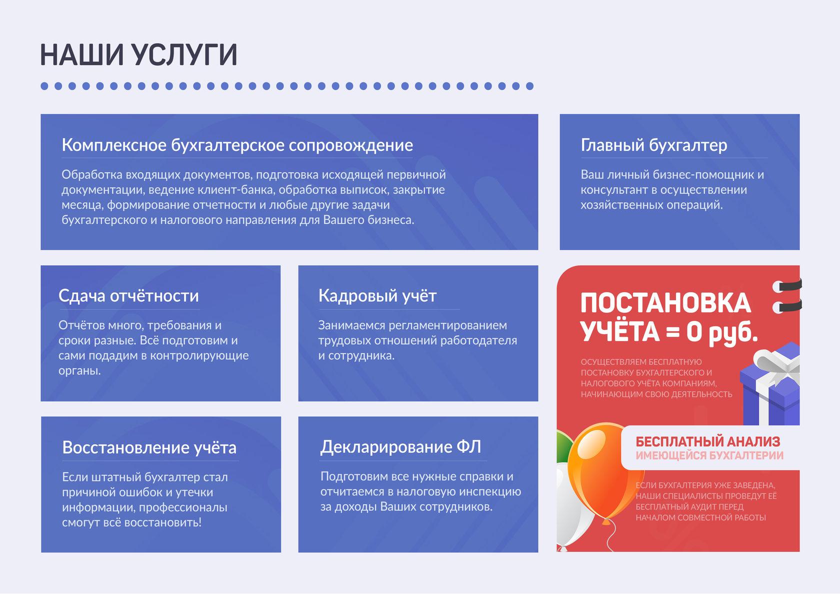 Коммерческое предложение о сопровождении бухгалтерских услуг заявление о замене сменами на работе образец