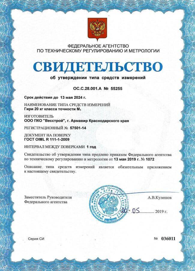 Сертификат гиря 20 кг класс точности м1 Весстрой