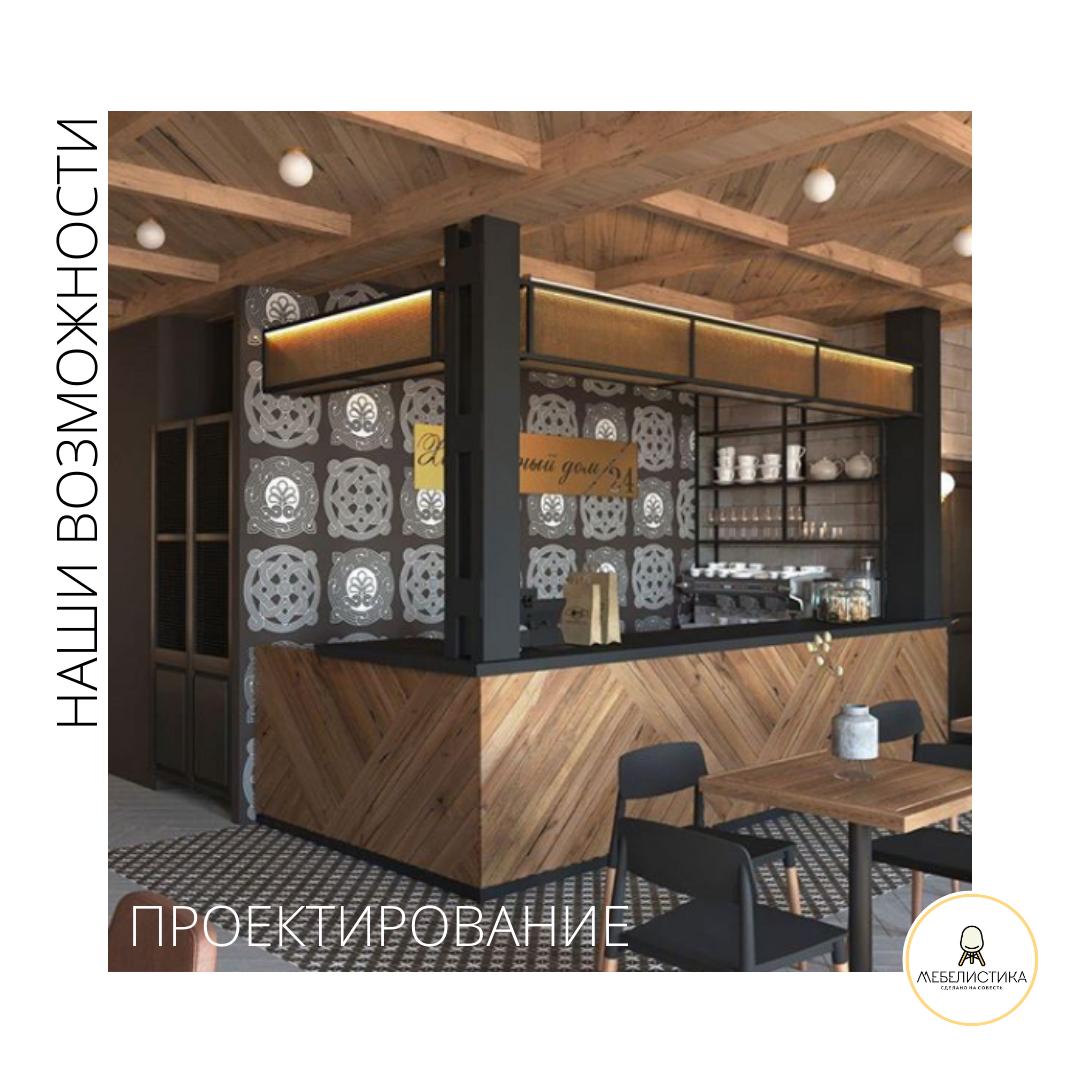 проектирование кафе, проектирование кофейни, проектирование магазина, торговая мебель для кафе, торговая мебель на заказ, торговое оборудование москва, фабрика мебели мебелистика