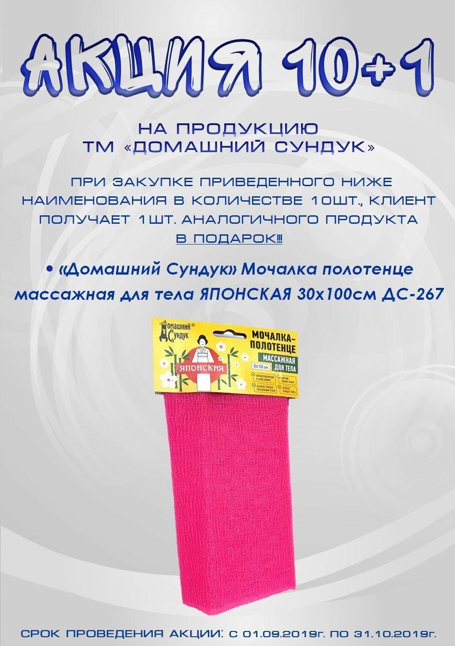 Мочалка полотенце массажная для тела Японская ТМ«Домашний Сундук»