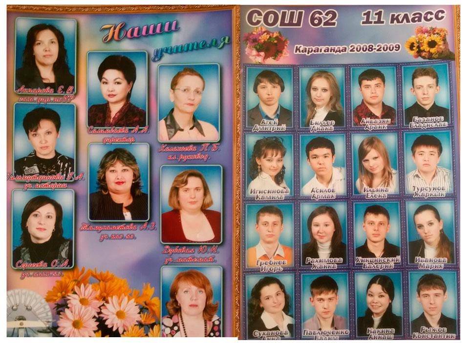 11 КЛАСС 2009 г.  Кл. рук. Холохоева П.Б.