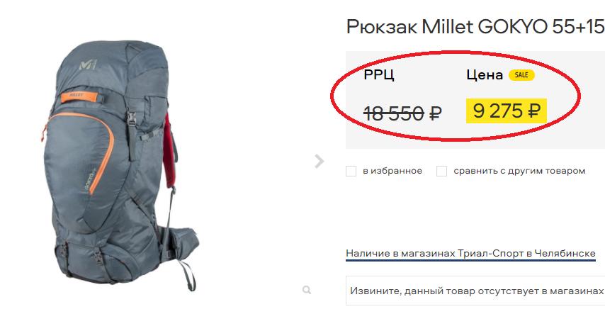 Скидка на рюкзак в магазине