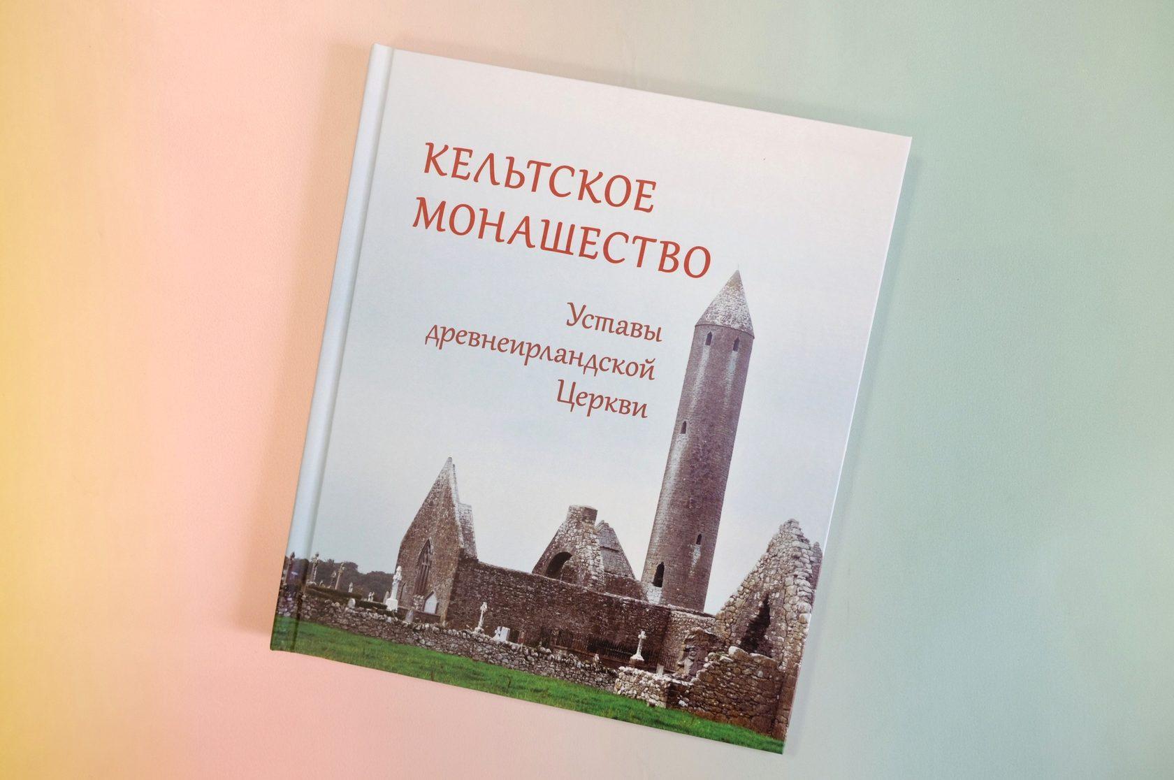 «Кельтское монашество. Уставы древнеирландской Церкви»