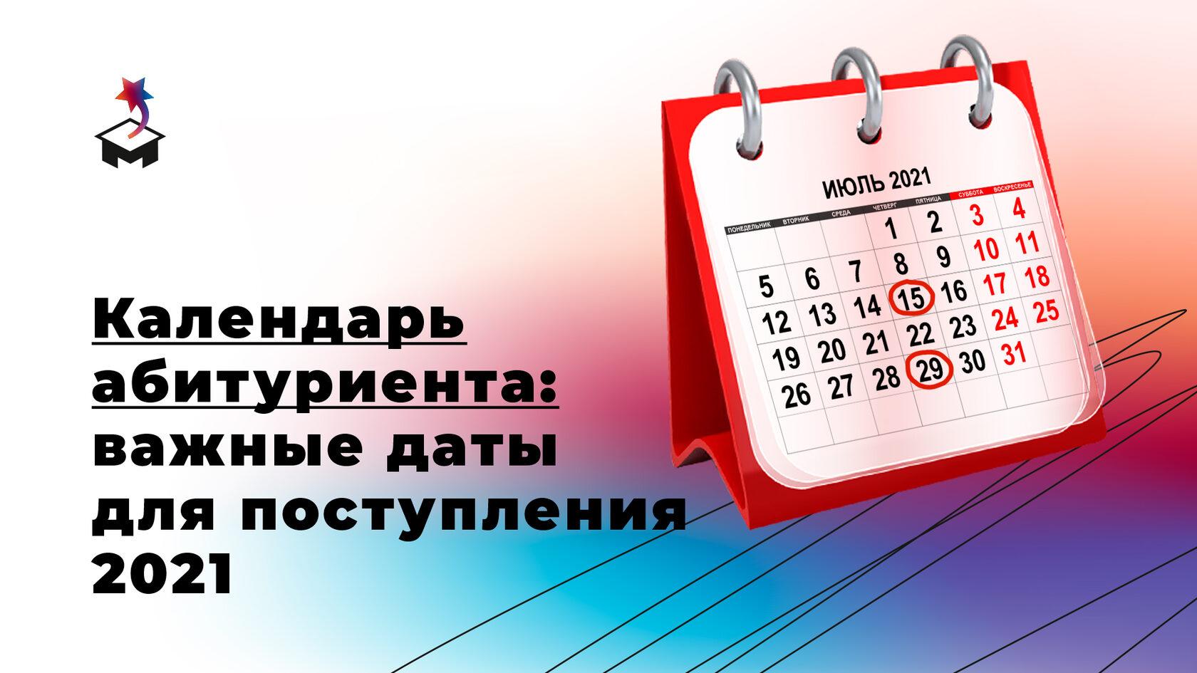 календарь за июль 2021 года