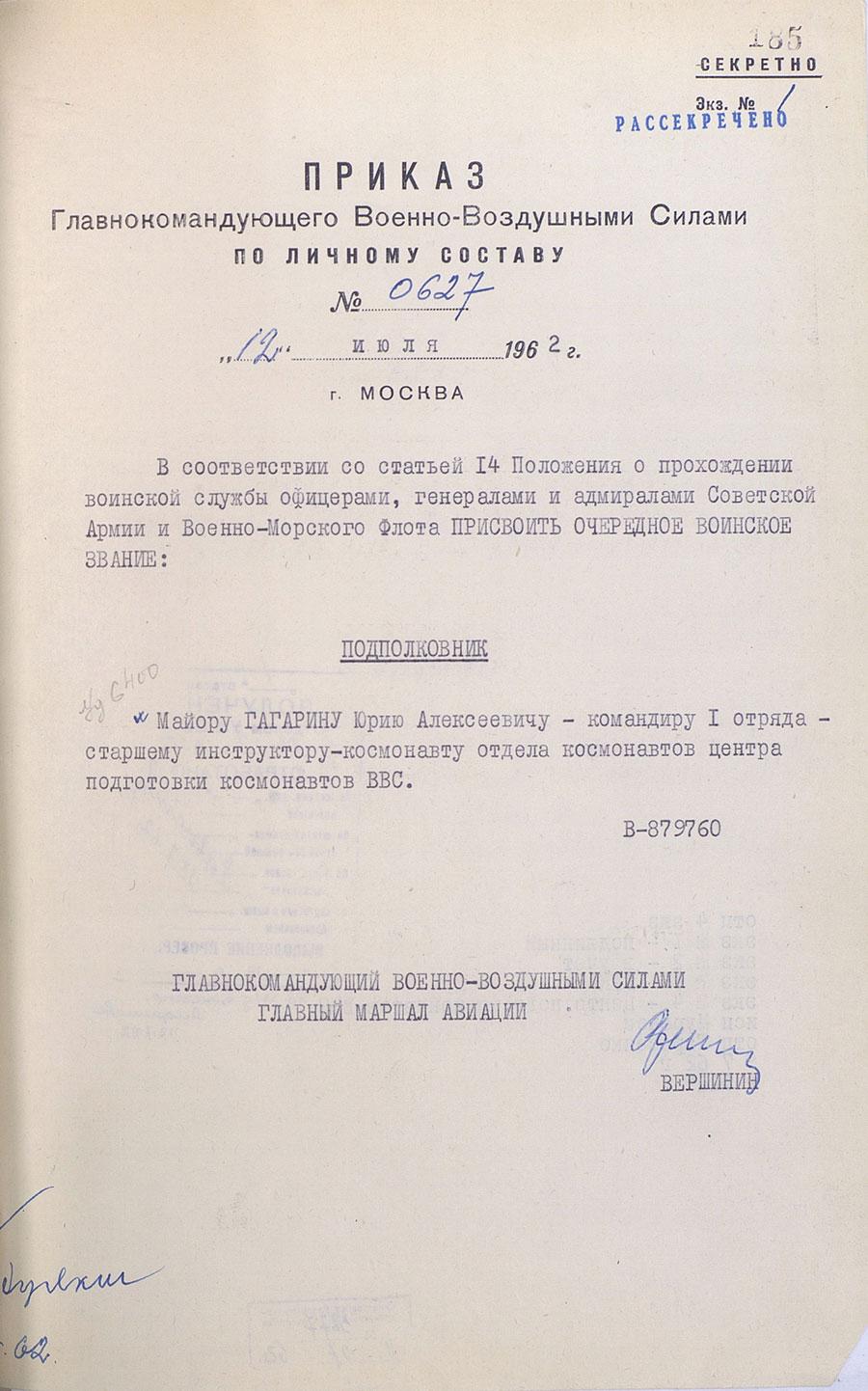 Рассекреченный Гагарин