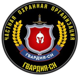 ООО ЧОО «Гвардия-СН»