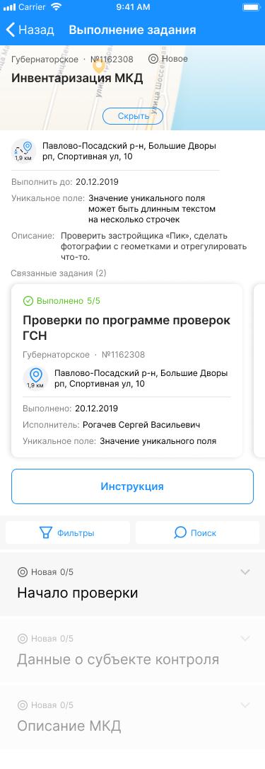 Приложение «Контроль». Лента заданий | SobakaPav.ru